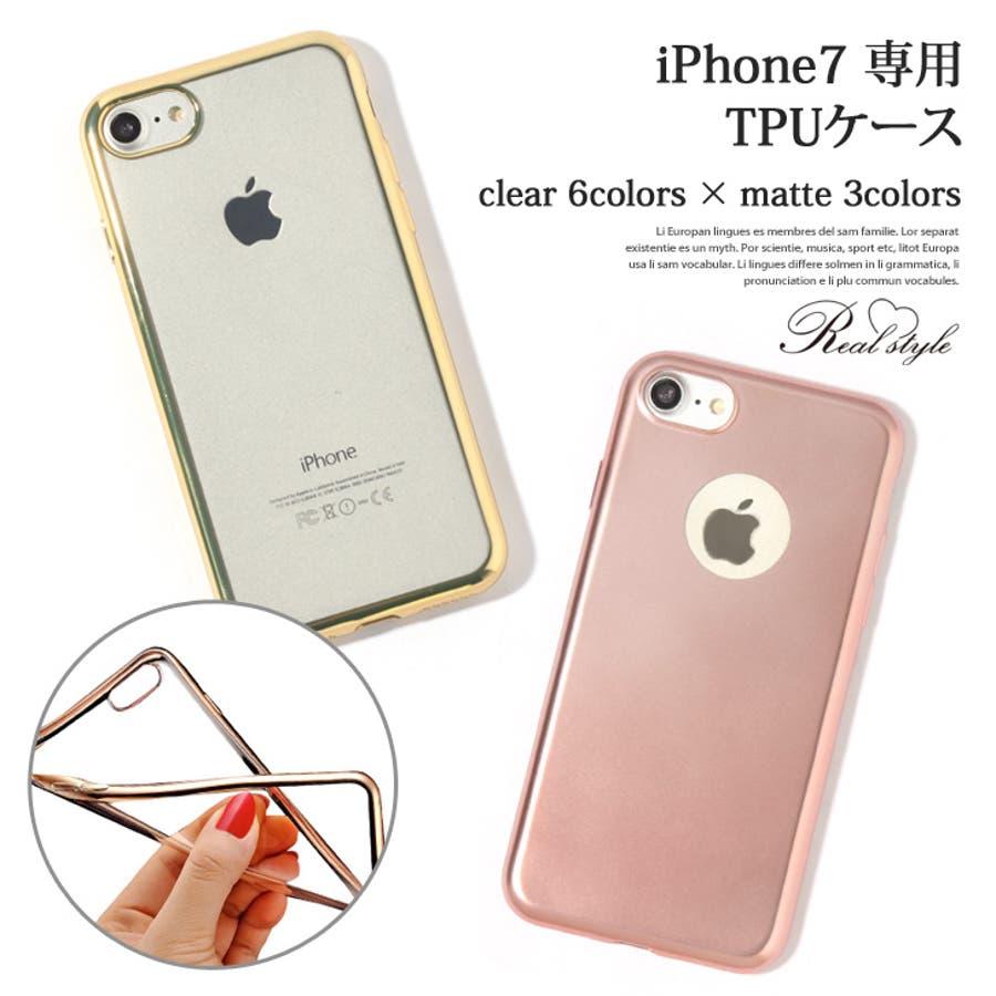 bfcf4fb0e9 iPhone7 ケース TPUソフトケース スマホケース アイフォン iphone カバーケース アップル apple おしゃれシンプル かわいい  メンズ