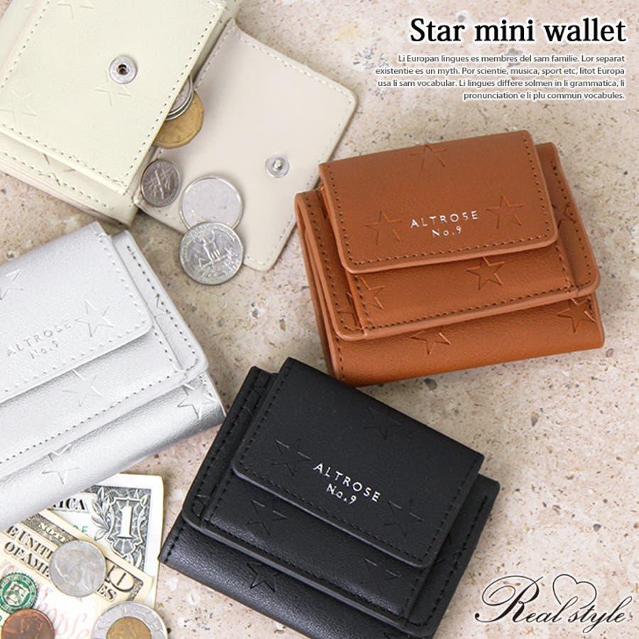 39d08de0bdcf 星柄押し 三つ折り財布 レディース 3つ折り財布 財布 サイフ ミニ財布 小さい財布