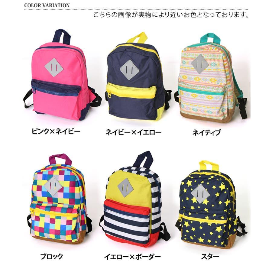 dfb47d5e58ec カラフルキッズリュックかばんカバン鞄キッズリュックサックバックパックデイパック子供子どもジュニア男の子