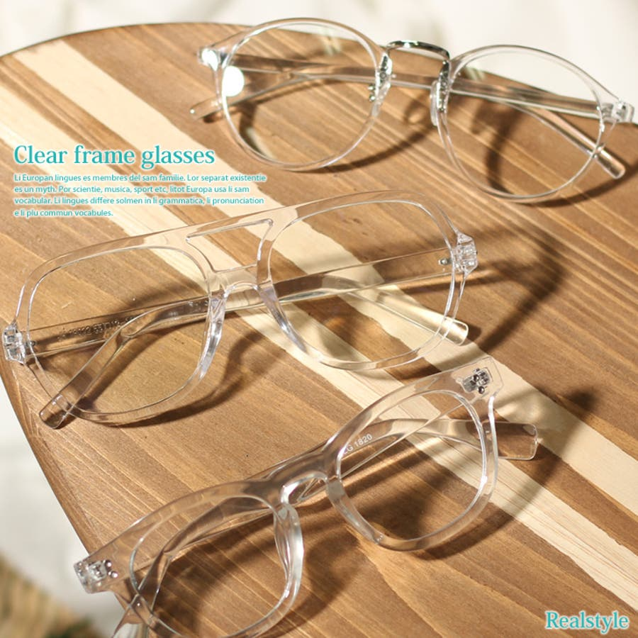 選べる3デザイン★クリアフレーム伊達メガネ レディース メンズ 眼鏡 めがね 大きめ アクセサリー ダテ 丸型 サングラス ボストンティアドロップ ウェリントン 紫外線対策 夏 おしゃれ シンプル 可愛い 韓国ファッション 1
