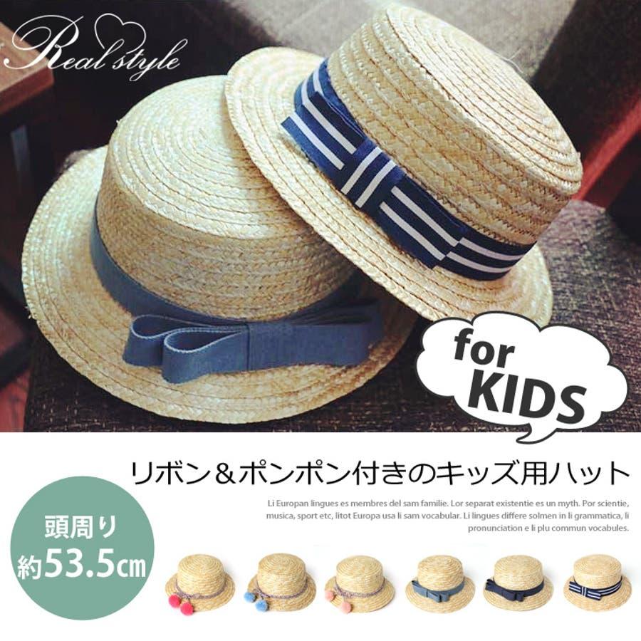 8aec365fef777 リボン キッズ帽子 子供用 キッズ ベビー 幼児 麦わら帽子 キッズ帽子 ぼうし ポンポン ハット カンカン