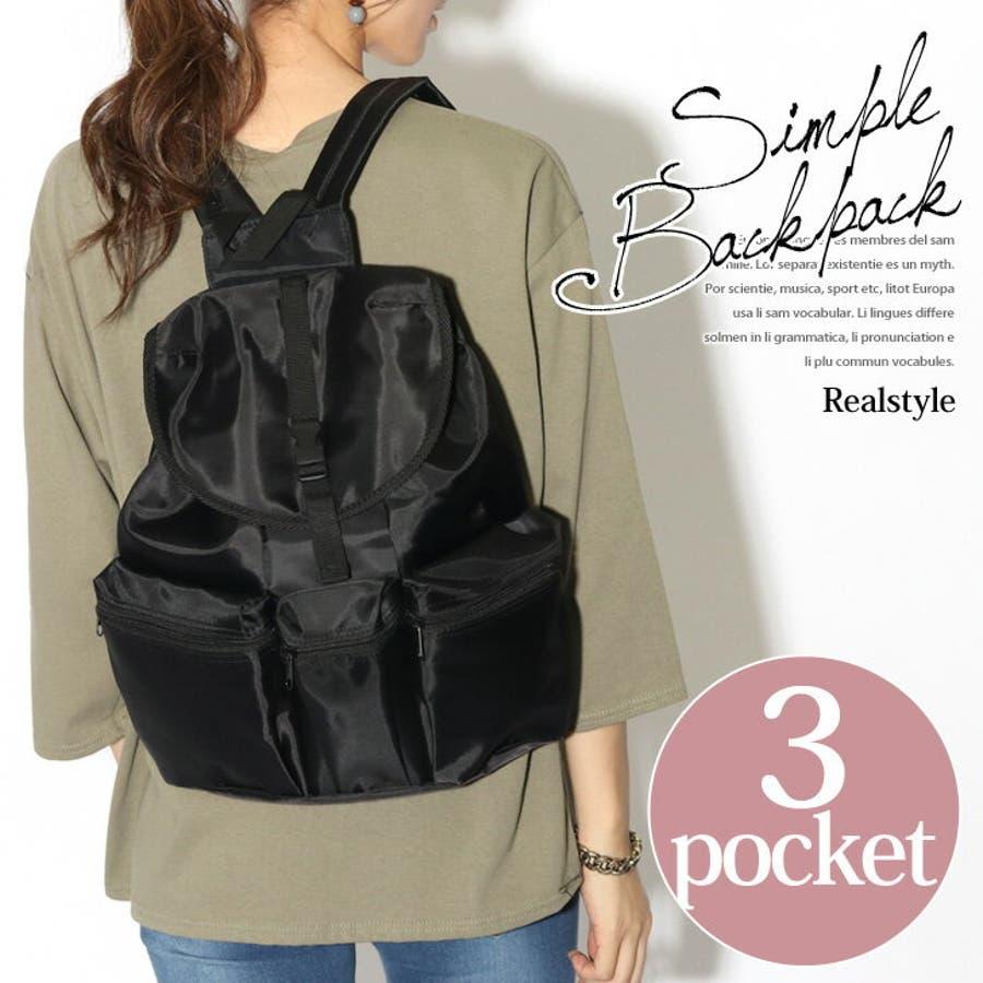 1763e81c5de2 3ポケットシンプルリュック レディース バッグ 鞄 かばん デイパック バックパック 大容量 軽量 大きめ アウトドア