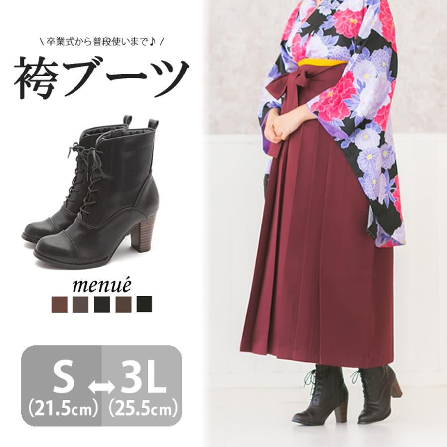 レトロ調 編み上げ 袴 ブーツ 袴ブーツ 卒業式 成人式 ショートブーツ ブーツ レディース 黒