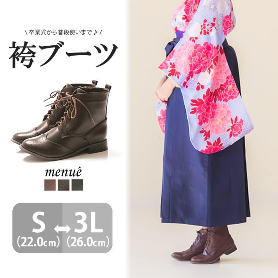 レースアップ ローヒール 袴ブーツ ブーツ ショート 冬 レースアップブーツ レディースブーツ ショートブーツ 袴