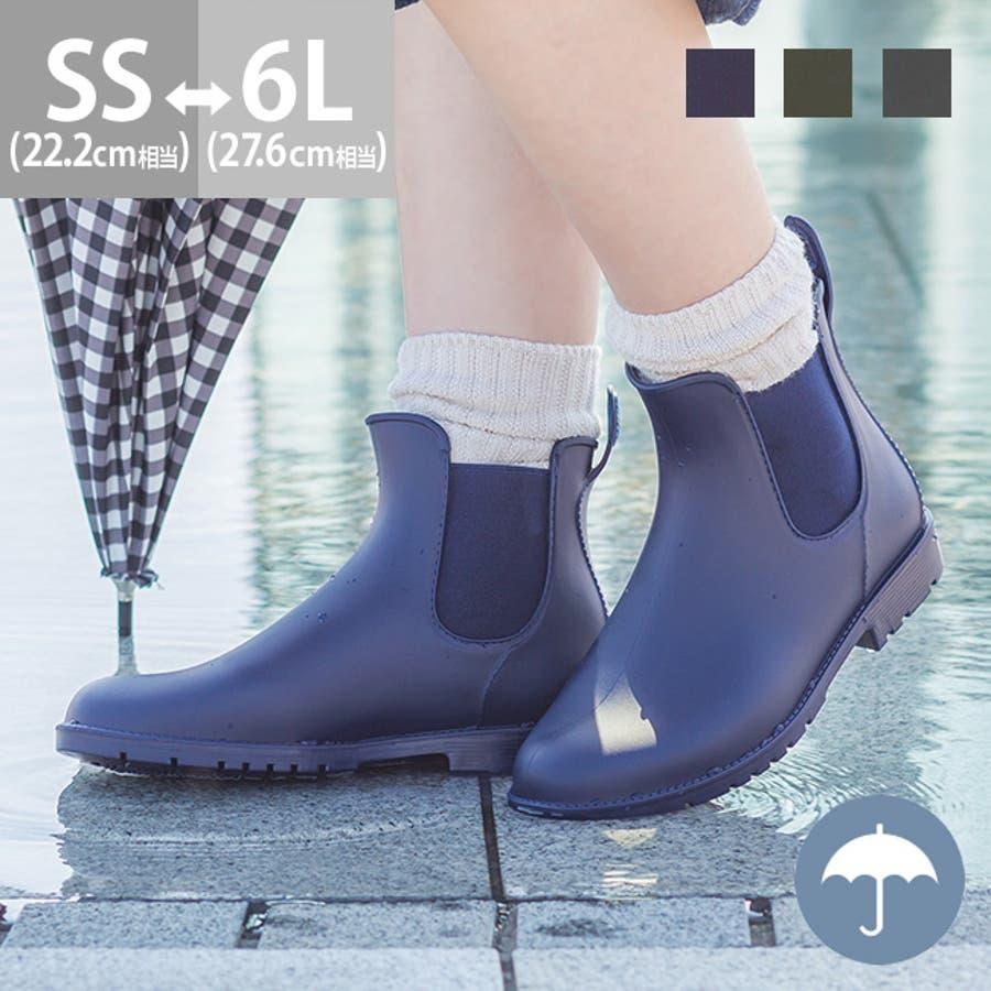サイドゴア レインブーツ 完全防水 防水 レディース レイン ブーツ ショートブーツ レインシューズ 2cmヒール サイドゴアブーツ歩きやすい 大きいサイズ 小さいサイズ フラットヒール 雨 1