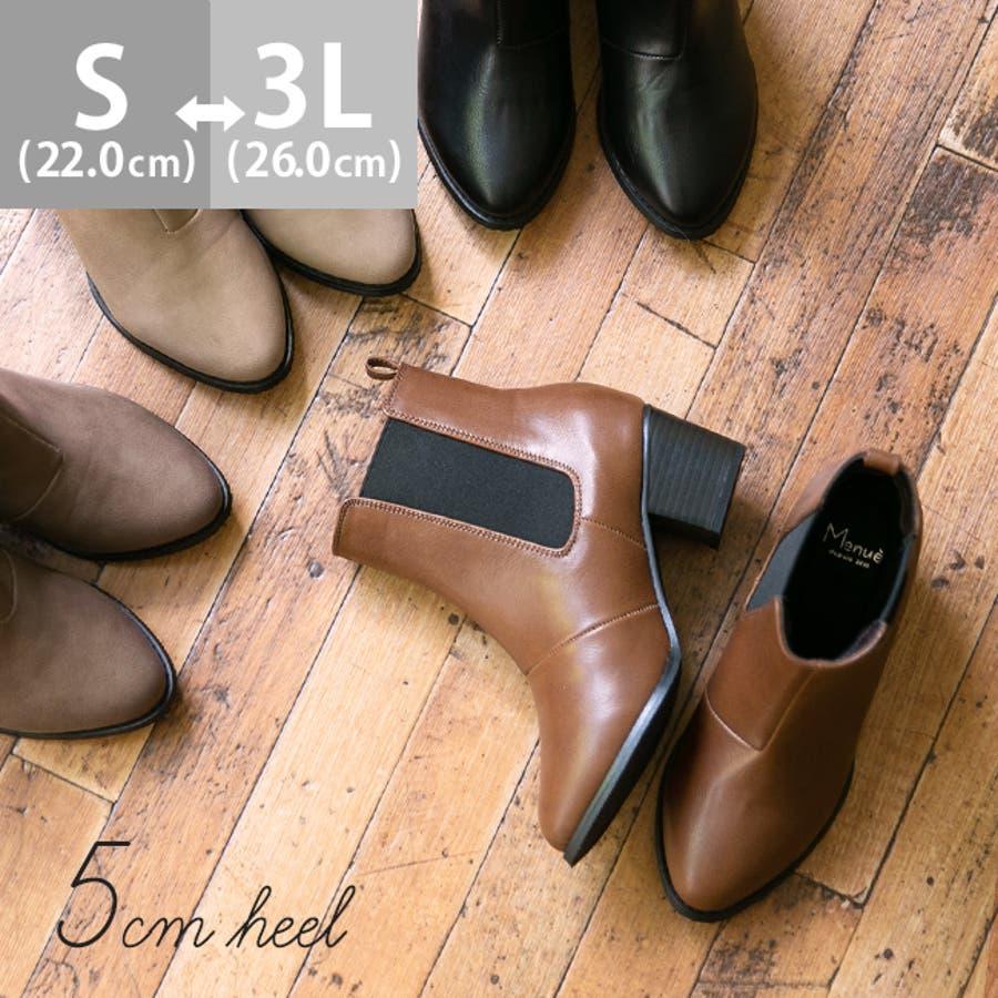 5cmヒール サイドゴア ショートブーツ レディース ヒール 大きいサイズ 黒 サイドゴア ショート ブーティ 美脚 menueメヌエアウトレットシューズ マニッシュシューズ 靴 小さい サイドゴアブーツ 1