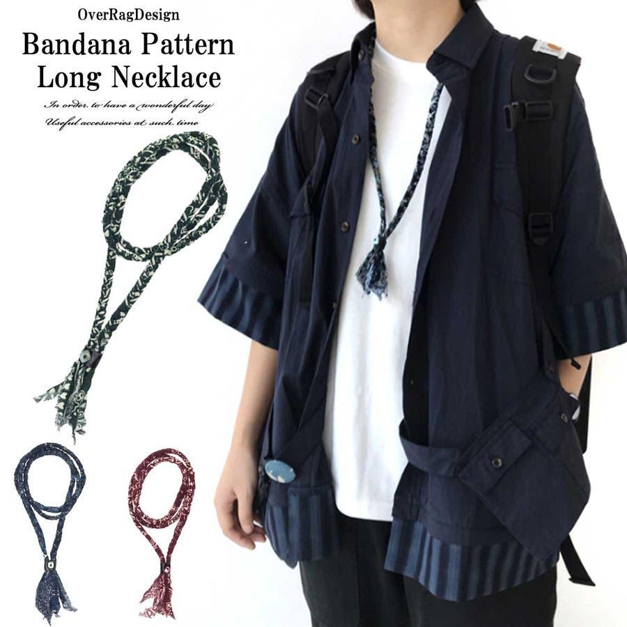 バンダナ柄ロングネックレスデザイン ネックレス メンズ 1