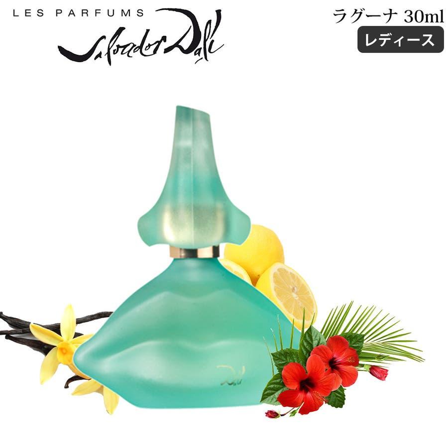 正規品 香水 レディース サルバドール・ダリ ラグーナ 香水 レディース オードトワレ 30ml スプレイ フレグランス ギフトプレゼントバースデー 誕生日 お祝い SALVADOR DALI LAGUNA 夏 香り 1