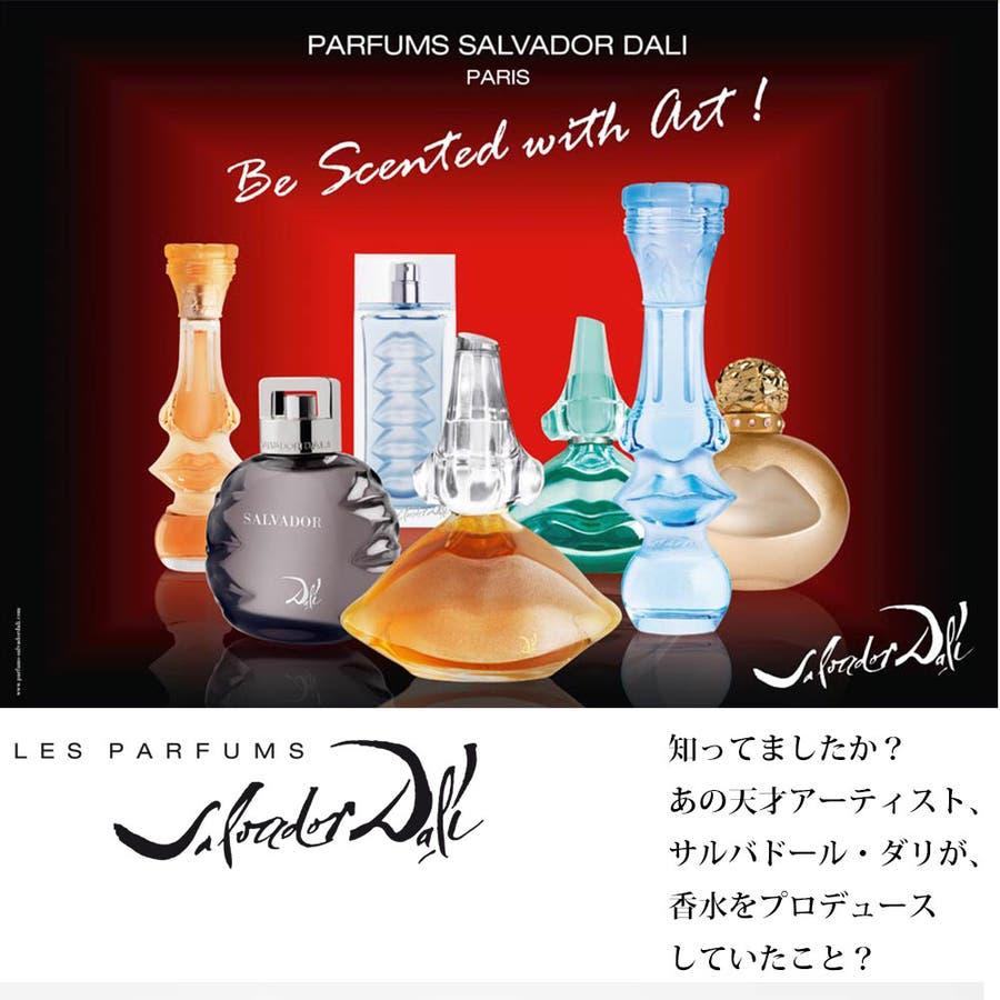 正規品 香水 レディース サルバドール・ダリ ラグーナ 香水 レディース オードトワレ 30ml スプレイ フレグランス ギフトプレゼントバースデー 誕生日 お祝い SALVADOR DALI LAGUNA 夏 香り 3