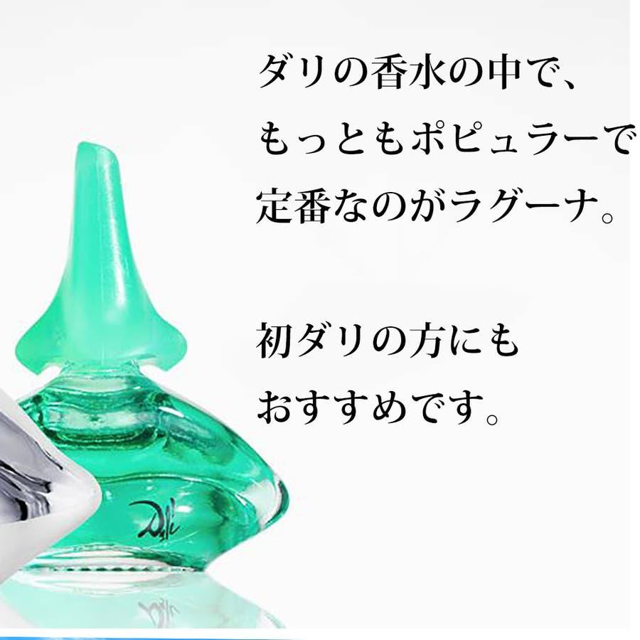 正規品 香水 レディース サルバドール・ダリ ラグーナ 香水 レディース オードトワレ 30ml スプレイ フレグランス ギフトプレゼントバースデー 誕生日 お祝い SALVADOR DALI LAGUNA 夏 香り 4