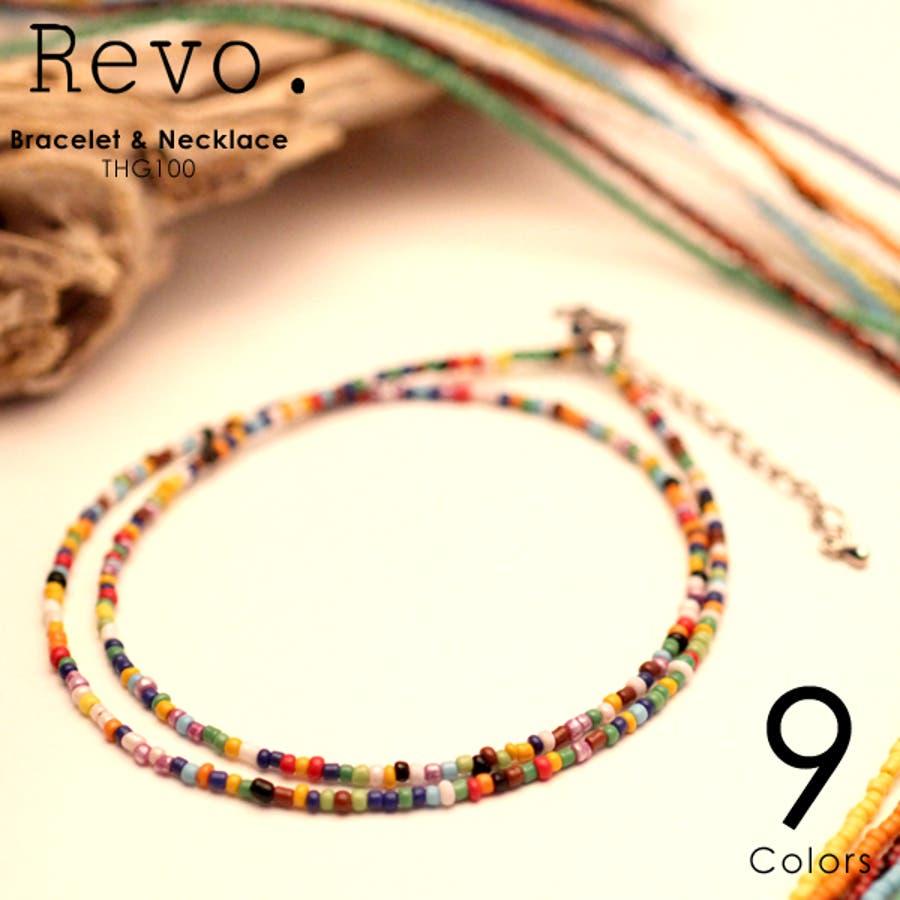77a0ada06afaf4 revo-thg100] Revo./レボ タイランドシードビーズネックレス ...