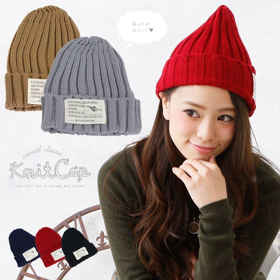 帽子 ニット帽 レディース メンズ タグ ニット帽子 SELECTION セレクション タグ付 ニット帽 (ar,MDNCm)ニットキャップ シンプル  おしゃれ かわいい いつものコーデにプラスするだけでカジュアルに!