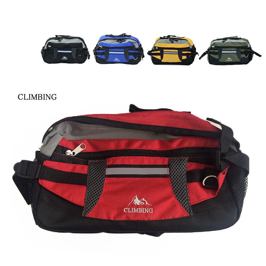 ウエストポーチ ヒップバッグ ウエスト バッグ バック 斜めがけ ボディバッグ メンズ レディース CLIMBING7176スポーティなウエストポーチ (mk-7176) 鞄 カバン かばん 携帯 財布 鍵 収納反射テープ付きで安心ボディーバッグとしても使用可能 1