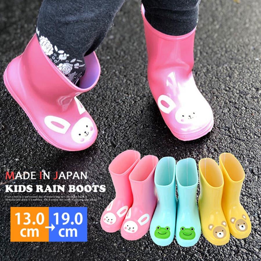 キッズ 子供 長靴 レイン ブーツ レインシューズ 日本製 軽量 ベビー ジ ュニア こども 女の子 男の子 かわいい動物レインブーツ (kh-BG5990) 1