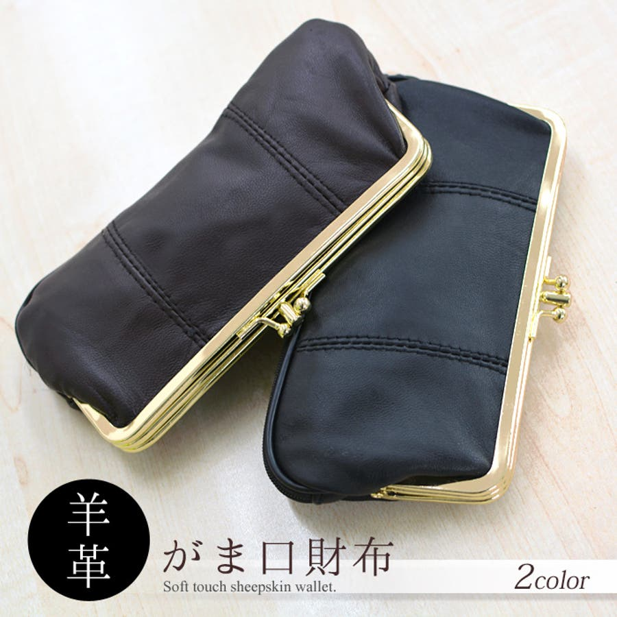 new product edf28 4d48b 財布 がま口 サイフ 羊革 羊皮 レディース メンズ シンプル Lulu&berry ガマ口 財布 (mk-L-563m)軽い 軽量 茶 黒 大人  小物 小銭入れ シンプルで使いやすい♪