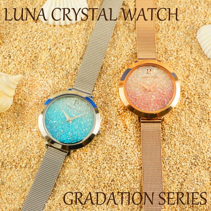 ピエール ラニエ きらきら スワロフスキー クリスタル グラデーションウォッチ レディース腕時計 メッシュベルト 丸形 2