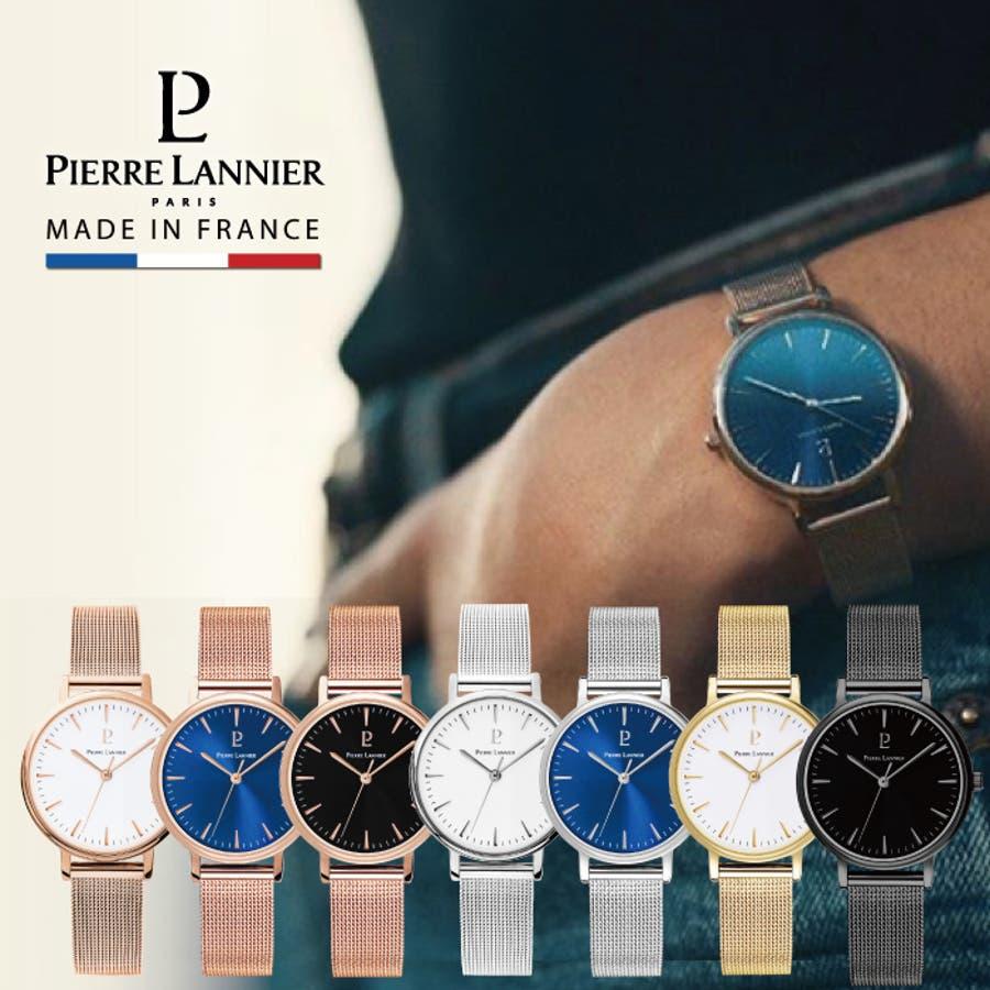 ピエールラニエ シンフォニーウォッチ メッシュベルトレディース腕時計 フランス みやすい 丸型 防水 1