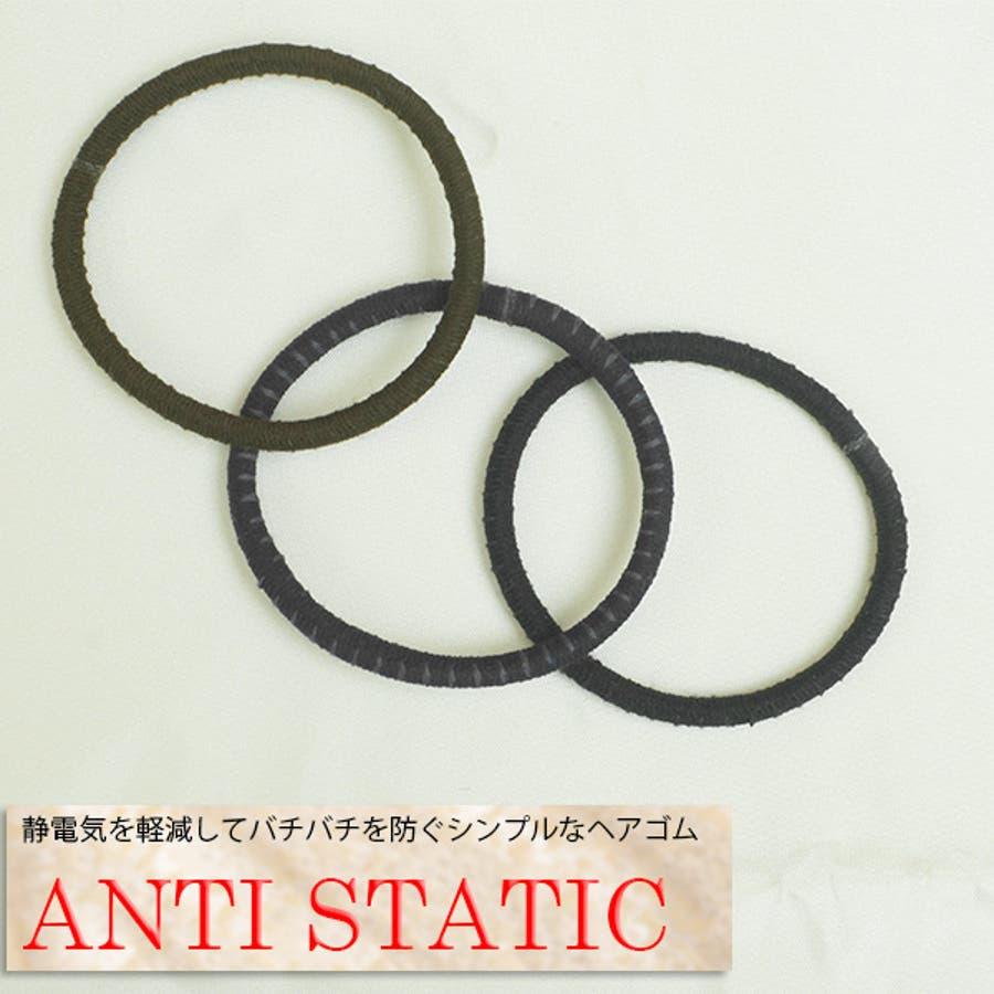 ヘアゴム ヘアアクセサリー 静電気軽減商品 まとめ髪 リングゴム シンプル 輪っかゴム 9