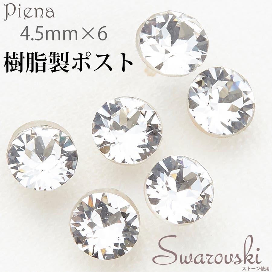 4.5ミリスワロフスキーの6個ピアスセット 日本製 樹脂製スリムポスト 低金属アレルギー クリアカラー 中くらい シンプルおとな可愛い, レディース  メンズ ギフト