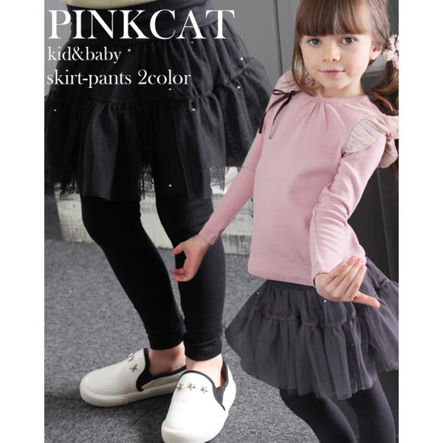 スカッツ キッズ 子供服 スカートパンツ CC21 Roraリラスカッツ 2color  さりげなく豪華な雰囲気漂うリラスカッツが3年ぶりにバージョンアップして登場! 春 終点