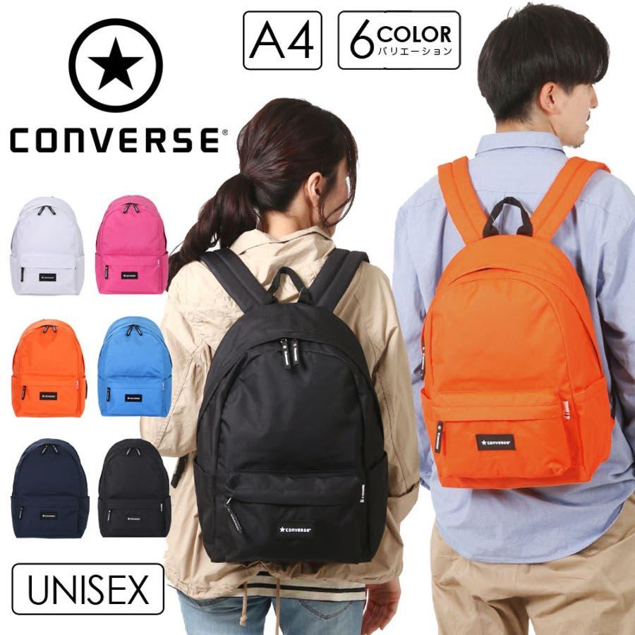 41f73ac5e2 CONVERSE コンバース リュック リュックサック バックパック デイパック メンズ レディース ユニセックス バッグおしゃれかわいい シンプル