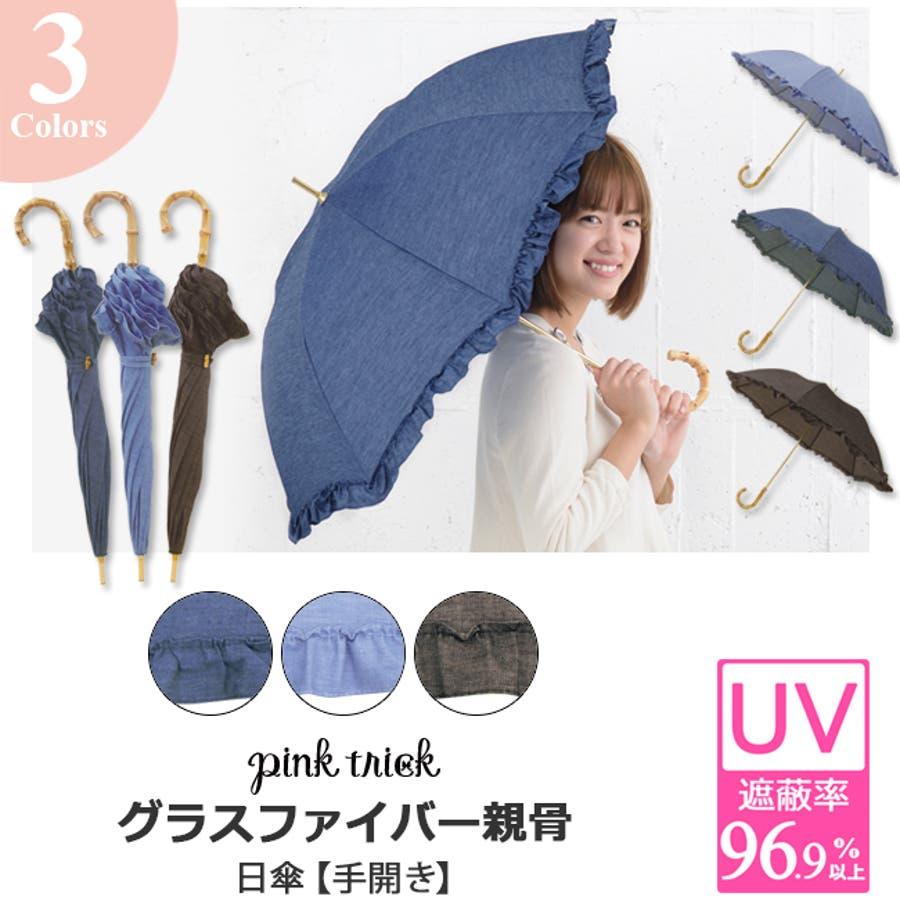 デニム日傘ピンクトリック 可愛い 傘 かさ 日傘 長傘 レディース 黒 ブラック 紺 ネイビー ブルー フリル 持ち手バンブーバンブーハンドル おしゃれ UVカット 紫外線 グラスファイバー 軽量 コンパクト 大人 20代 30代 40代 1