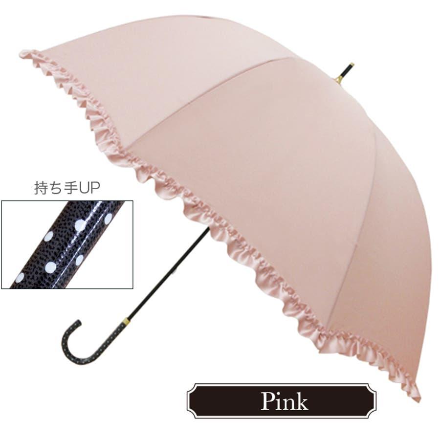 コンパクトフリル長傘ピンクトリック 可愛い 傘 かさ 雨傘 日傘 晴雨兼用 長傘 レディース 親骨58cm(センチ) おしゃれUVカット グラスファイバー 軽量 黒 ブラック 紺 ネイビー ピンク 大人 20代 30代 40代 5
