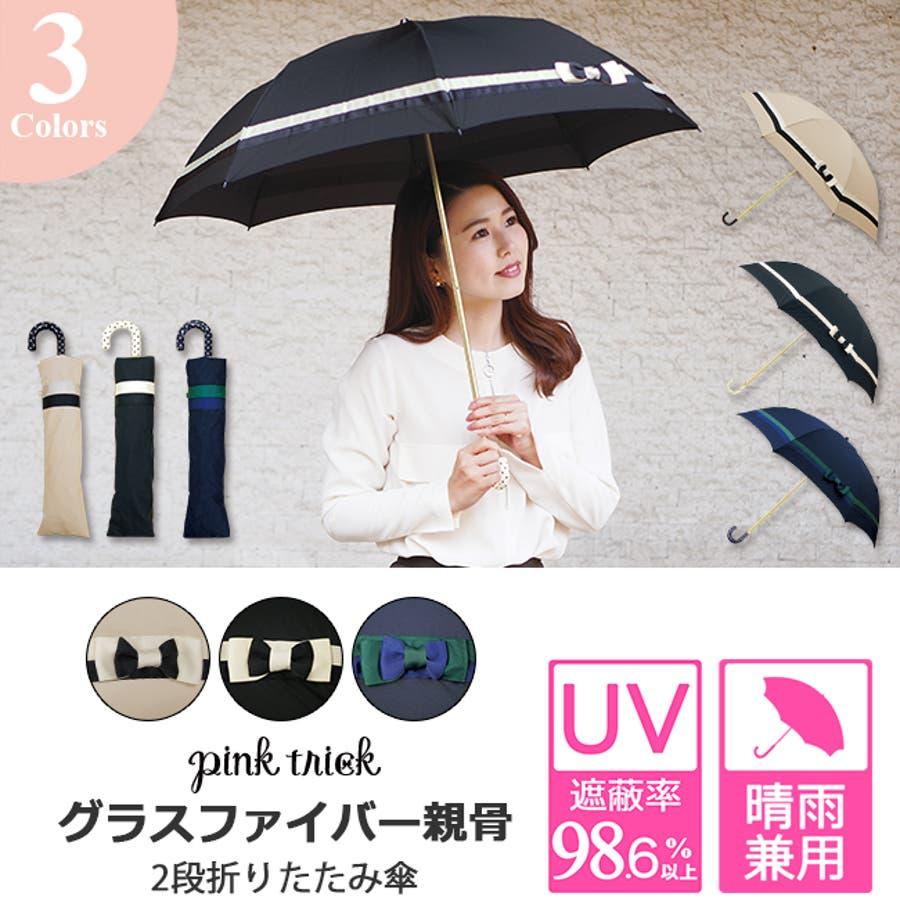 バイカラー折傘ピンクトリック 可愛い 傘 かさ 雨傘 日傘 晴雨兼用 折たたみ傘 レディース リボン 黒 ブラック 紺 ネイビーベージュ 親骨50cm(センチ) おしゃれ UVカット グラスファイバー 軽量 コンパクト 収納 梅雨 大人 20代 30代 40代 1