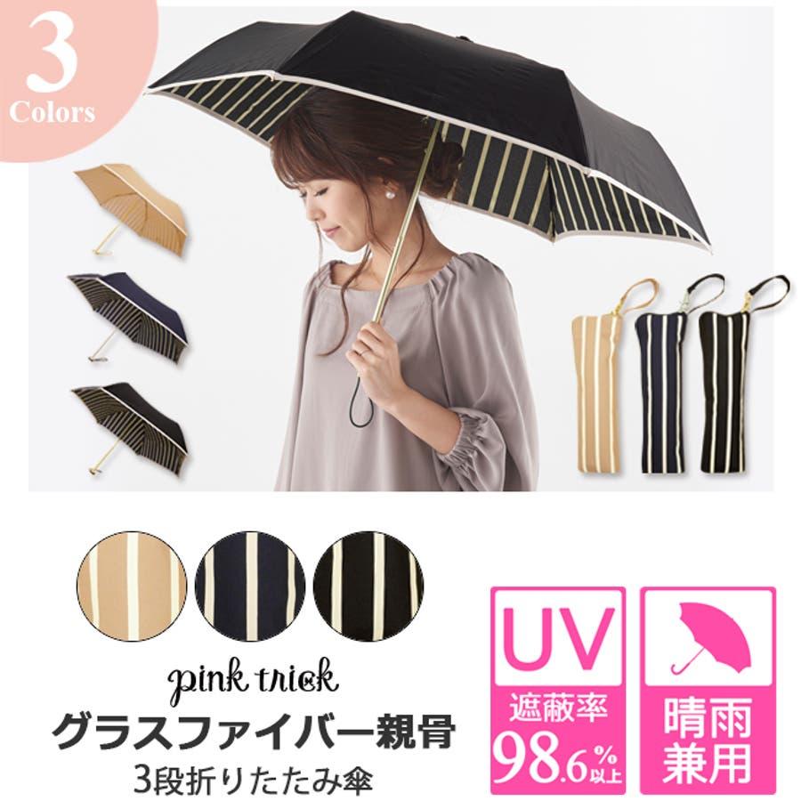 インストライプ折傘ピンクトリック 可愛い 傘 かさ 雨傘 日傘 晴雨兼用 折たたみ傘 レディース 親骨50cm(センチ) おしゃれUVカット グラスファイバー 軽量 コンパクト 収納 梅雨 大人 20代 30代 40代 1