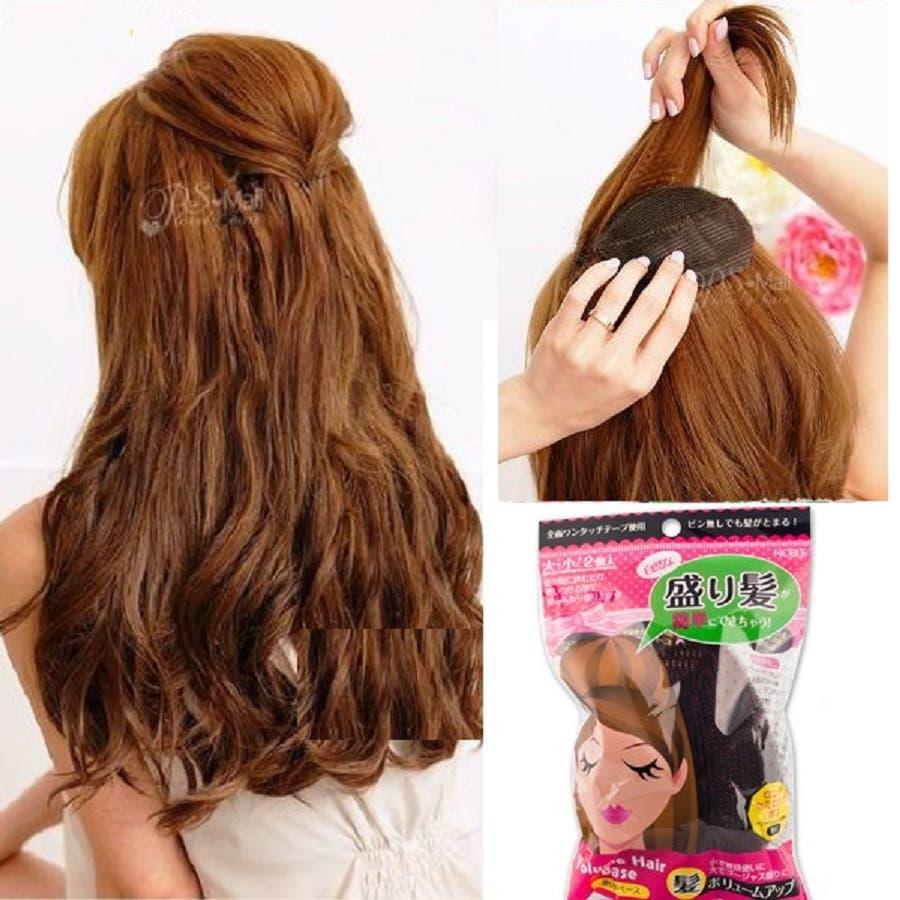 即効 盛りヘアー 盛り髪ベース ウィッグ ヘアケアー ヘア アレンジ ヘアアクセサリー 髪トップ盛り ヘア