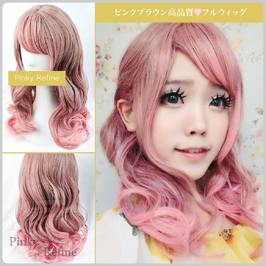 ピンクブラウン 自然な前髪 高品質フルウィッグ耐熱 (ネット付き  ウィッグ ショート ウイッグ コスプレ ハロウィン 仮装 小物)