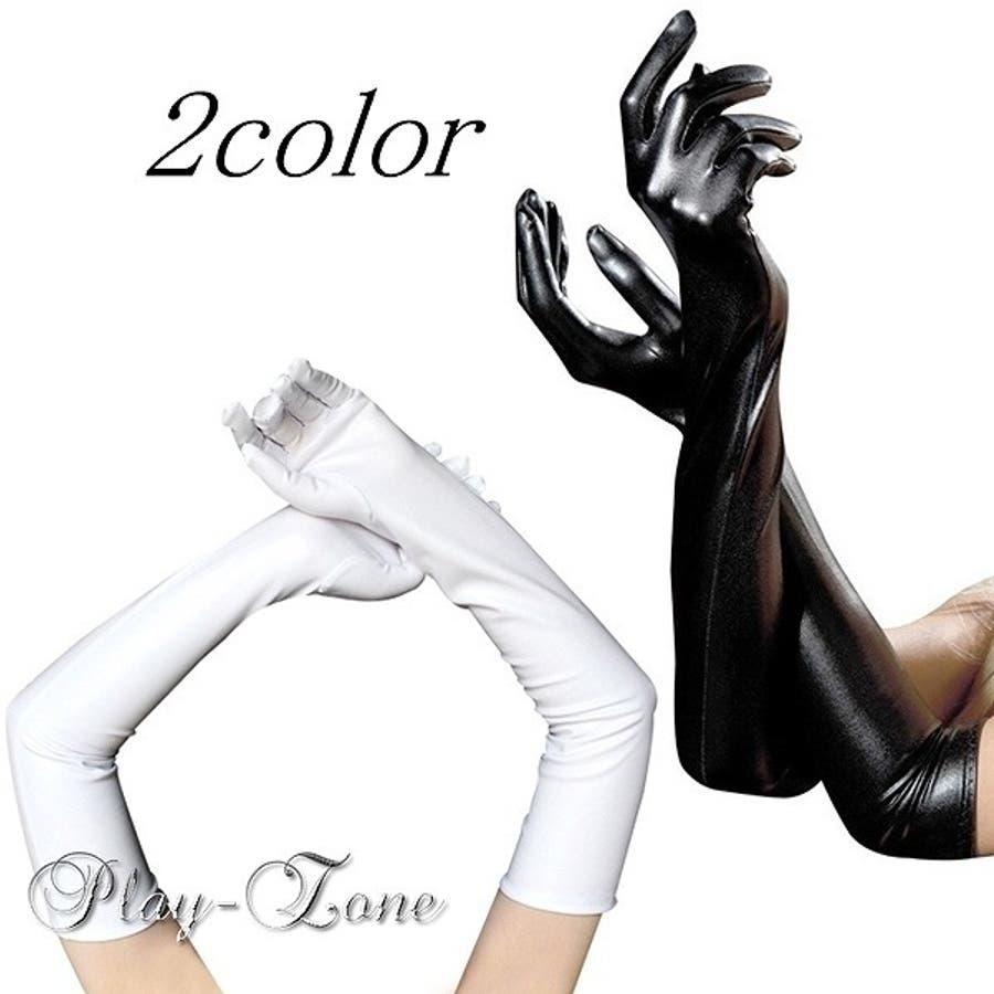 フェイクレザー ロンググローブ 仮装 コスプレ 光沢 コスチューム グローブ コスプレ 小物 全2色 D212 1