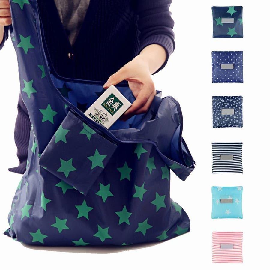 エコバッグ ショッピングバッグ 折りたたみ 手提げバッグ 鞄 星 スター ボーダー ドット お買い物袋 買い物バッグ 折り畳み 折畳みコンパクト 収納袋つき 便利グッズ 持ち運び 可愛い かわいい 3