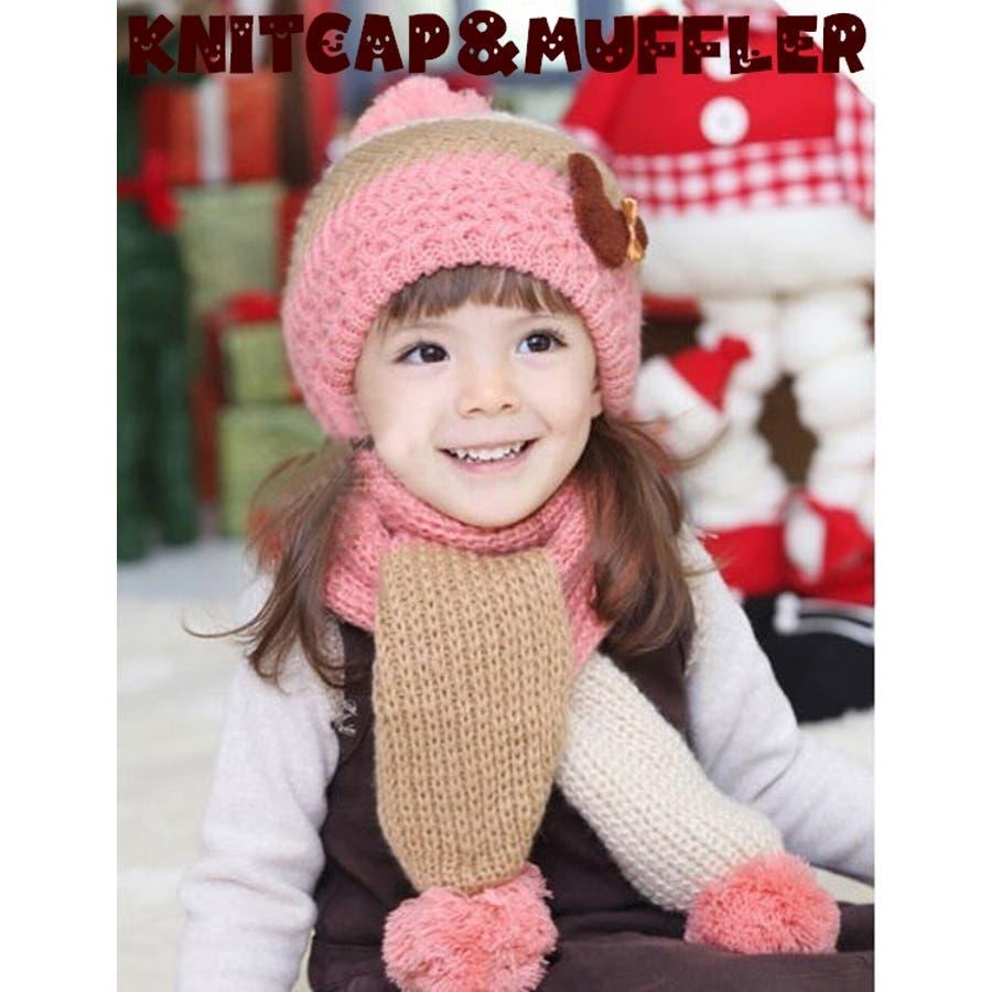 2ddb612ac72df 子供用 ニット帽&マフラー 2点セット セットアップ くまさん付き ...