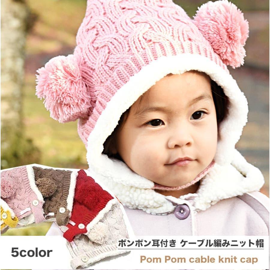 子供用 赤ちゃん用 ニット帽 ニットキャップ 耳付き ケーブル編み 裏ボア付き 顎ひも付き ベビー キッズ 女の子 男の子 冬帽子 1