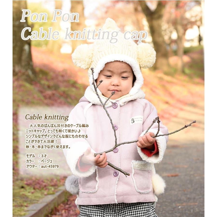 子供用 赤ちゃん用 ニット帽 ニットキャップ 耳付き ケーブル編み 裏ボア付き 顎ひも付き ベビー キッズ 女の子 男の子 冬帽子 2