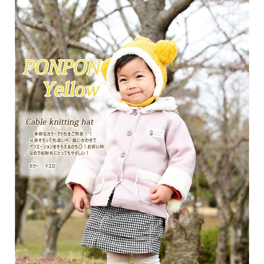 子供用 赤ちゃん用 ニット帽 ニットキャップ 耳付き ケーブル編み 裏ボア付き 顎ひも付き ベビー キッズ 女の子 男の子 冬帽子 3