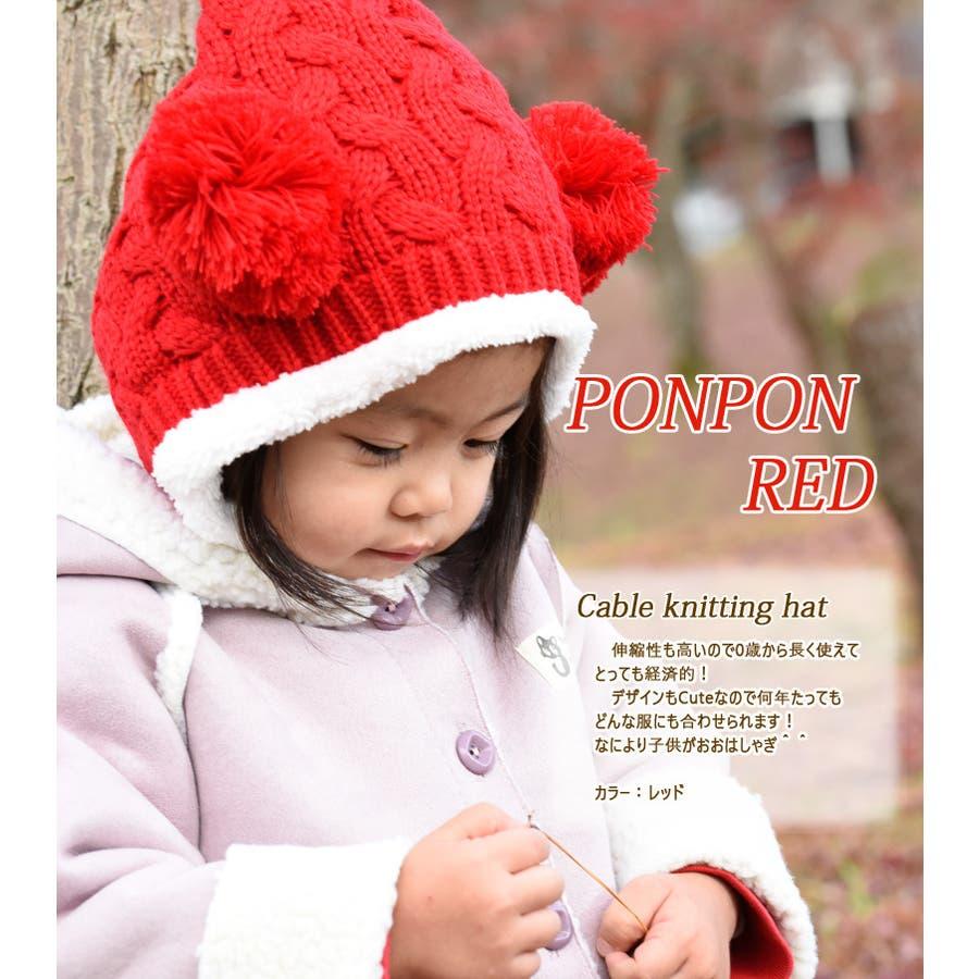 子供用 赤ちゃん用 ニット帽 ニットキャップ 耳付き ケーブル編み 裏ボア付き 顎ひも付き ベビー キッズ 女の子 男の子 冬帽子 4