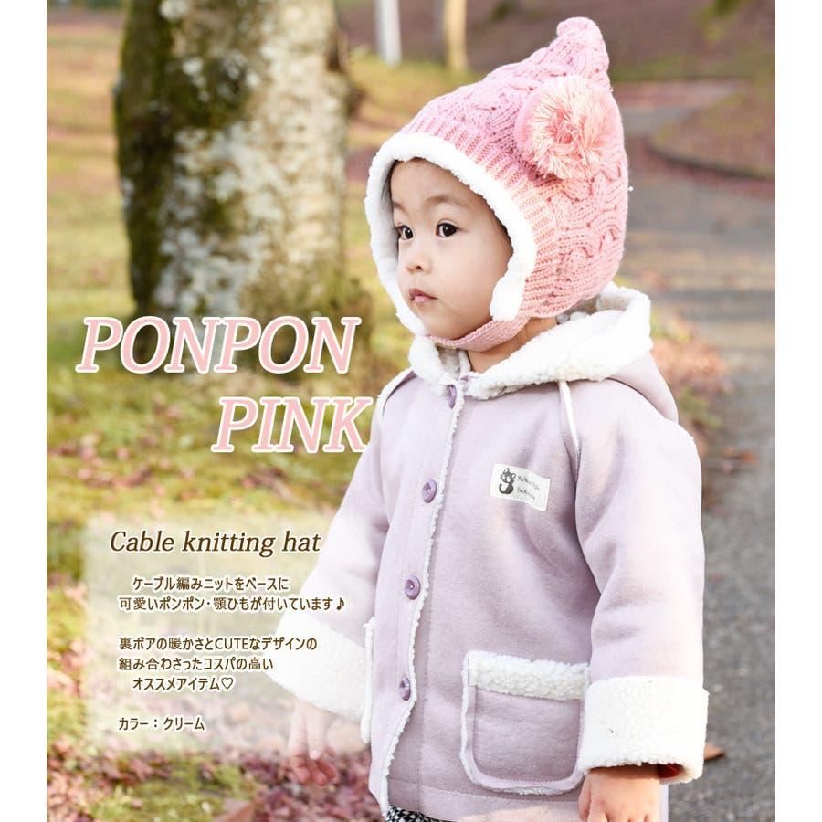 子供用 赤ちゃん用 ニット帽 ニットキャップ 耳付き ケーブル編み 裏ボア付き 顎ひも付き ベビー キッズ 女の子 男の子 冬帽子 5