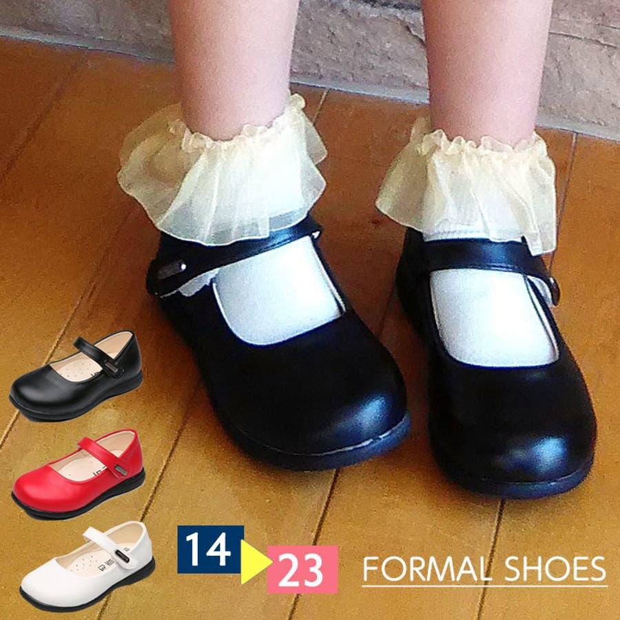 9c76bbde18c0a 子供靴 子供用 フォーマルシューズ フォーマル靴 ストラップシューズ ...