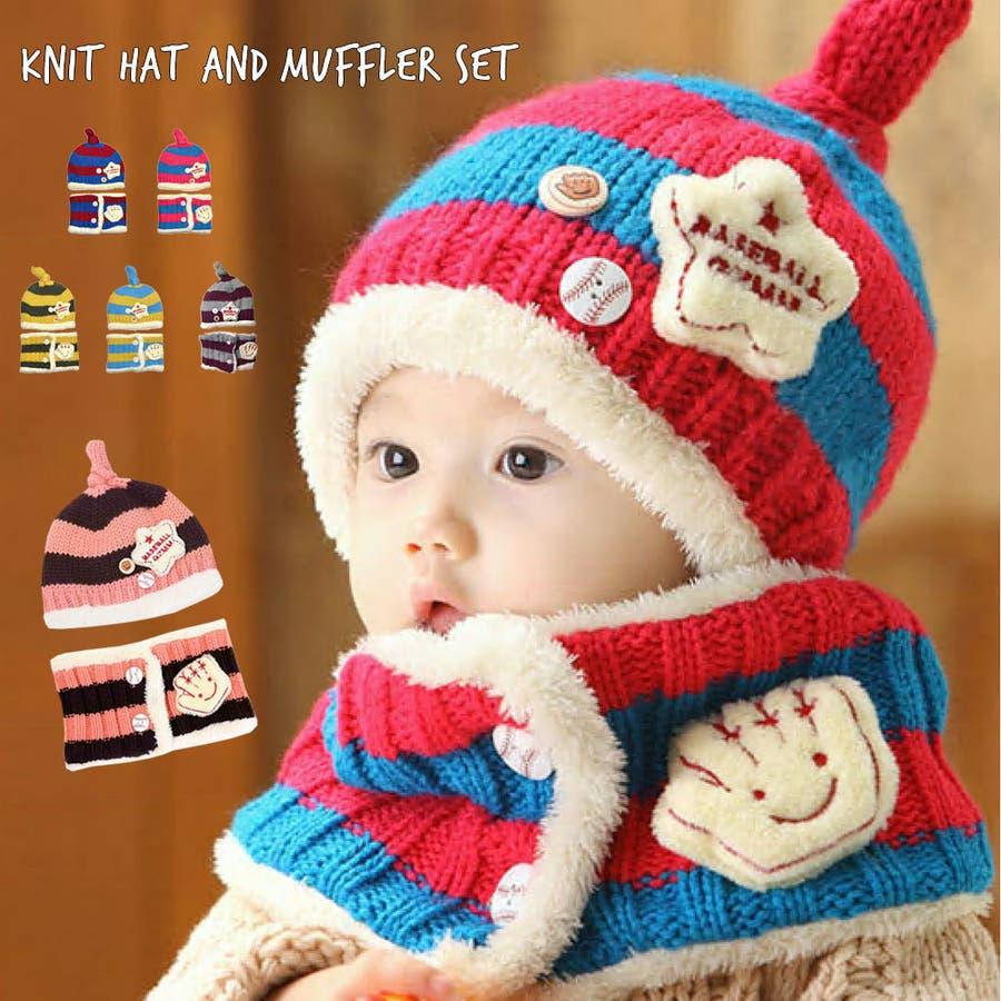 48d88b5668405 子供用ニット帽+マフラー・ボタン付きネックウォーマー・ニットキャップ ...