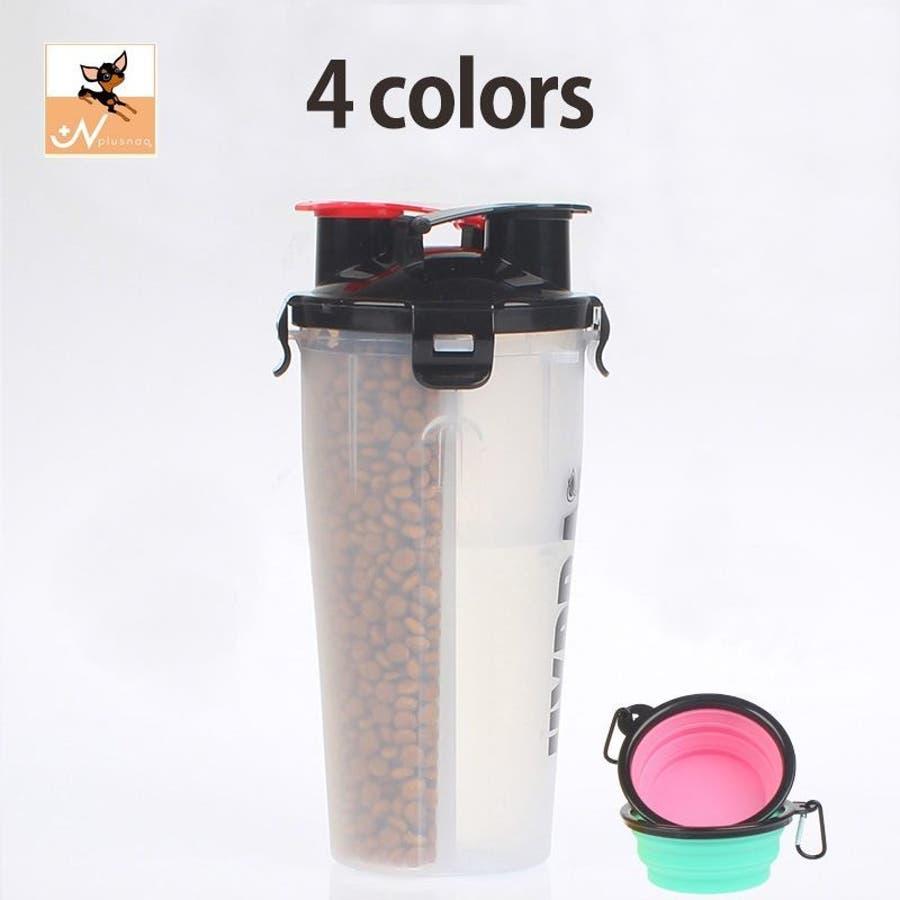 携帯水筒 給水ボトル 餌入れ 2way ペット用品 お散歩グッズ 犬用 カップ付き 軽量 コンパクト 水漏れ防止 シンプル おしゃれかわいい お出かけ アウトドア ウォーターボトル おやつボトル ドッグフード 1