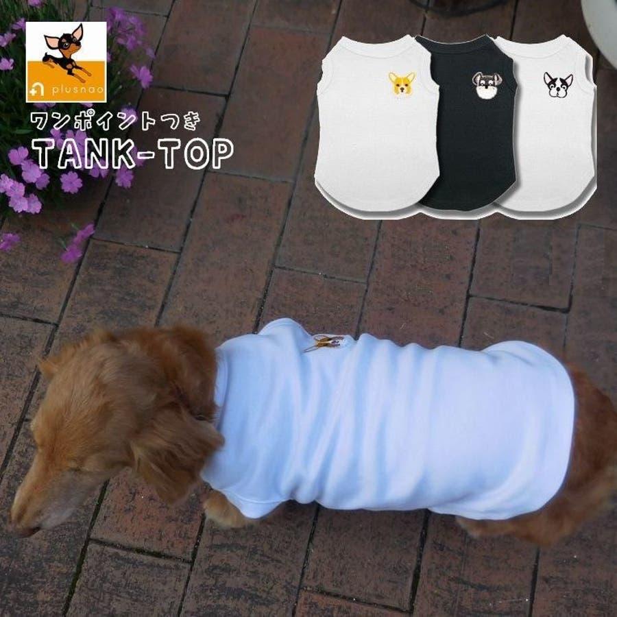 ペット用 犬用 洋服 ドッグウエア タンクトップ プルオーバー