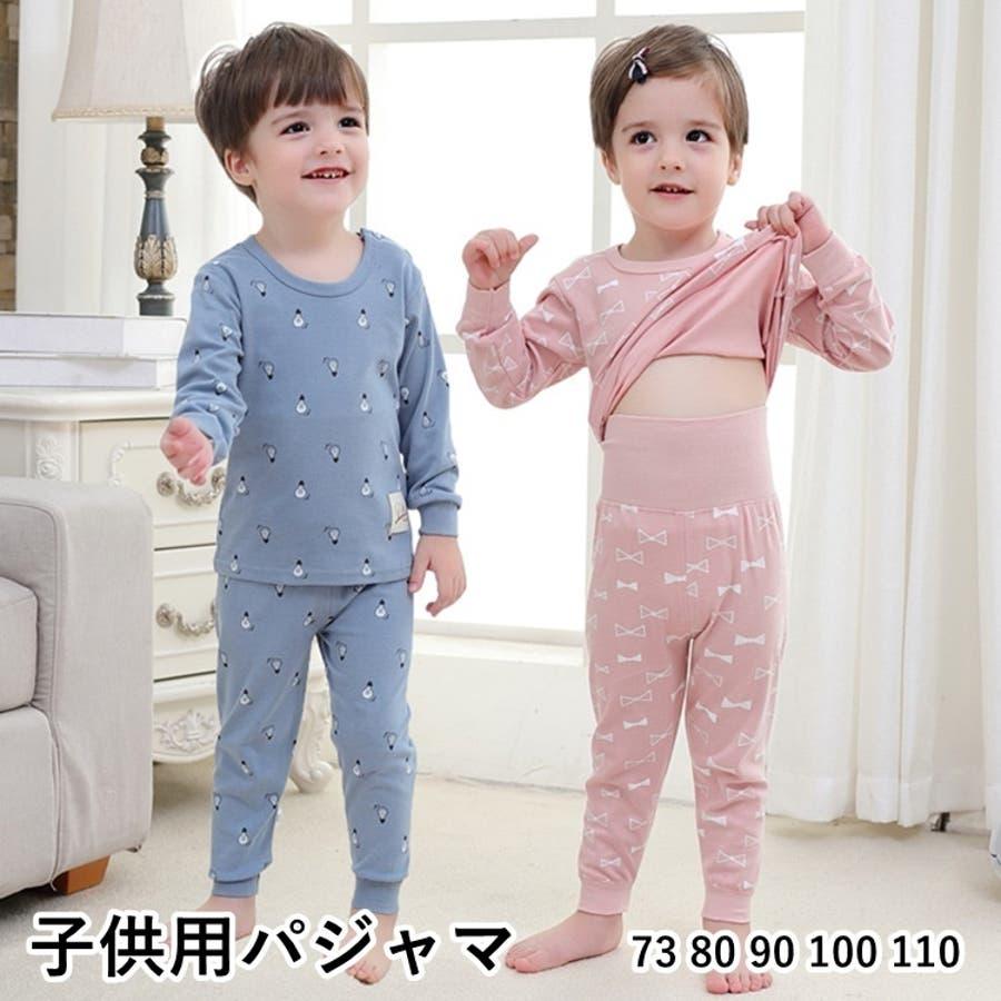 1b26de8739461 セットアップ 上下セット 子供用パジャマ 寝巻き 寝間着 ナイトウェア ...