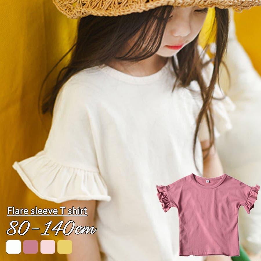 57f76744cb293 Tシャツ トップス 子供服 キッズ服 ベビー服 女の子 半袖 無地 袖フリル ...