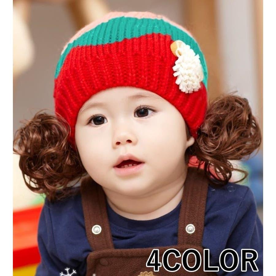 8f705b47b291bf ニット帽 ニットキャップ 子供用帽子 ベビー帽子 こども用 赤ちゃん ...