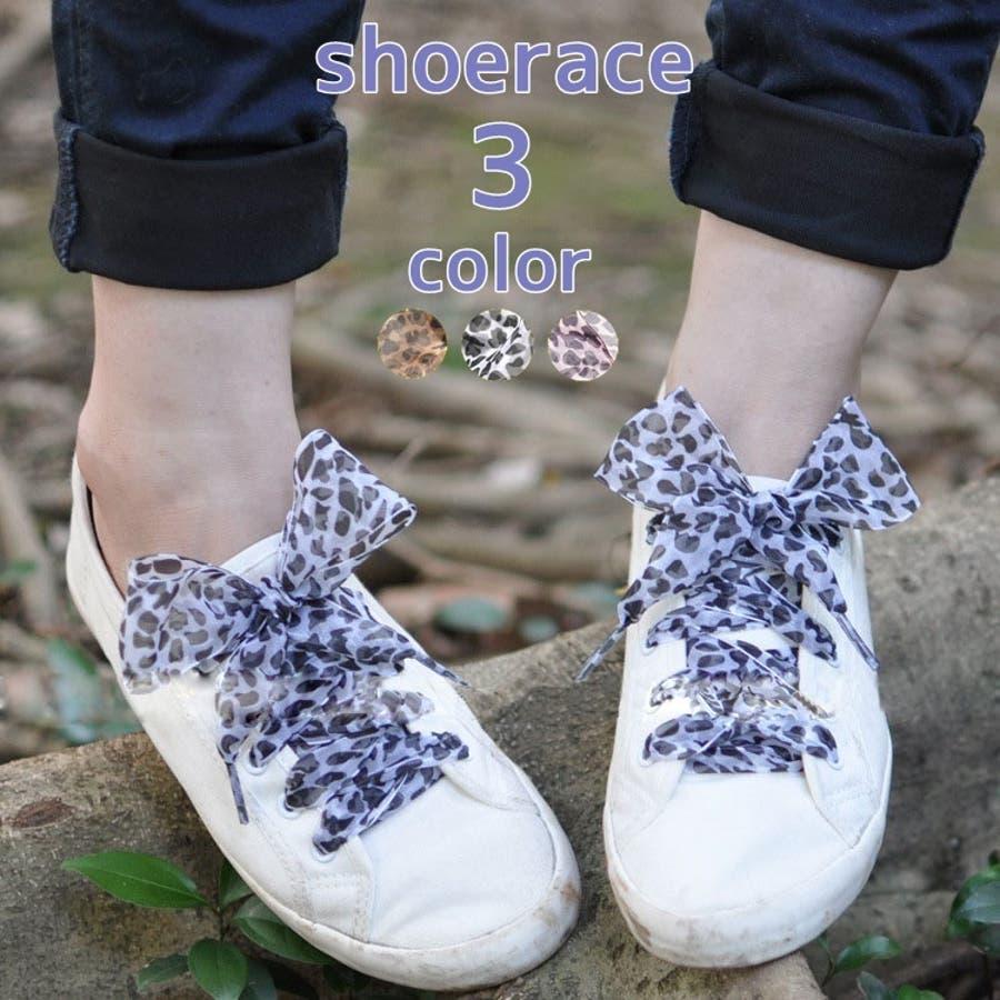 靴紐 くつひも シューレース レディース 女性 女子 幅広リボン ヒョウ柄 豹 レオパード おしゃれ 可愛い オーガンジー風ほどけにくい スニーカー 長さ110cm 幅4cm 1