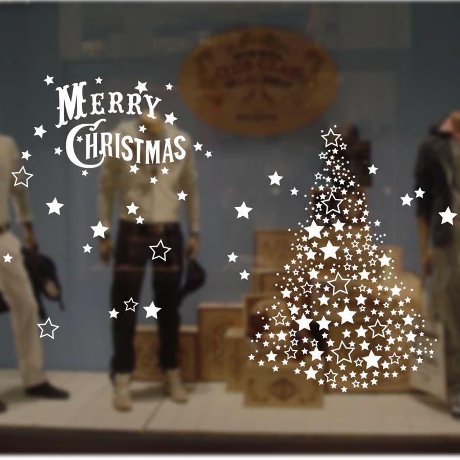 ウォールステッカー 壁紙シール クリスマス 貼ってはがせる X Mas 壁シール ガラス 窓 クリスマスツリー 星スターメリークリスマス Merry Christmas 英字 アルファベット おしゃれ パーティー イベント 飾り付けルームデコレーシ 品番 Fq Plusnao プラスナオ