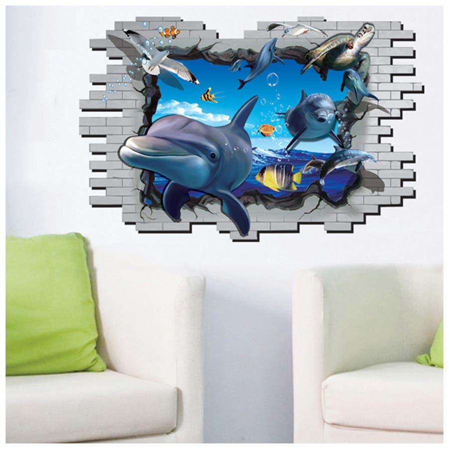 ウォールステッカー ウォールシール だまし絵 トリックアート 3d 立体的 飛び出す 壁シール 壁紙シール 壁面装飾 壁装飾 室内装飾海 イルカ ドルフィン 魚 ウミガメ カモメ インテリア Diy リビング 寝室 品番 Fq Plusnao プラスナオ のレディース