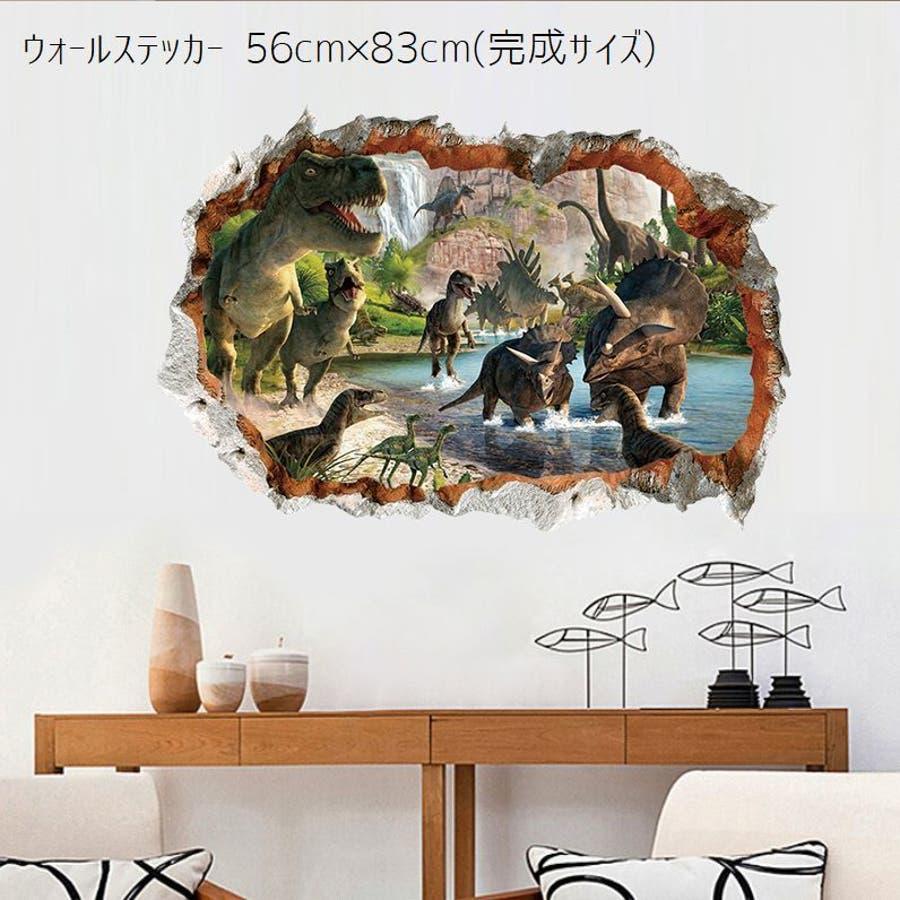 ウォールステッカー ウォールシール 3d 立体 貼ってはがせる 恐竜 ダイナソー トリックアート だまし絵 飛び出す 壁紙壁面装飾壁装飾 装飾 飾り付け 飾り 壁 ウォール インテリア 壁シール シール ステッカー 穴 幻想的 壮大 自然 ジュラ紀 品番 Fq Plusnao